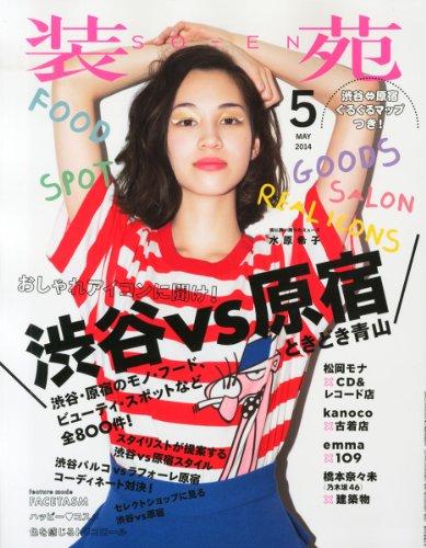 装苑 2014年5月号 (雑誌)の詳細を見る