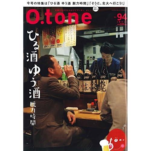 O.tone[オトン]Vol.94(ひる酒 ゆう酒 脱力時間)