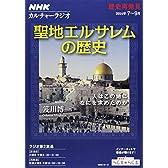 NHKカルチャーラジオ 歴史再発見 聖地エルサレムの歴史―人はこの地になにを求めたのか (NHKシリーズ)