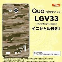 LGV33 スマホケース Qua phone PX ケース キュア フォン PX イニシャル 迷彩B 緑C nk-lgv33-1174ini B