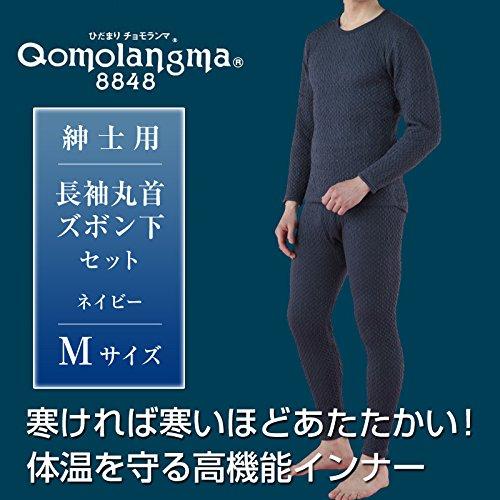 ひだまり健康肌着 チョモランマ 紳士長袖丸首シャツ+ズボン下セット ネービー/M...