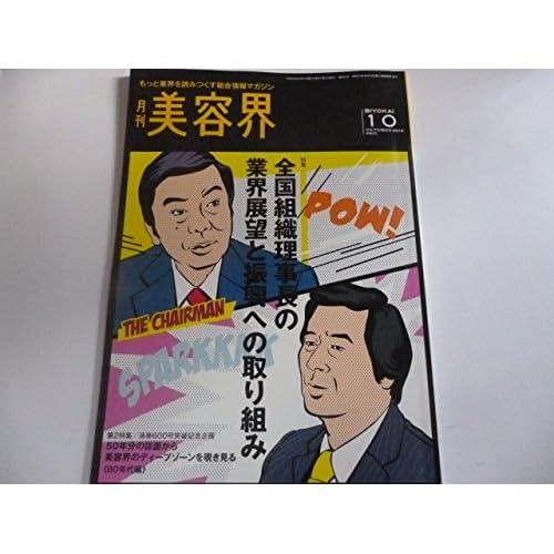 月刊 美容界 2012年 10月号
