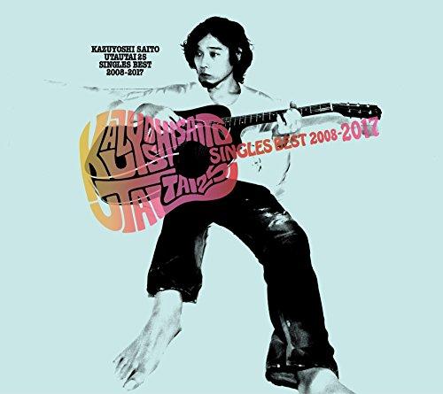 歌うたい25 SINGLES BEST 2008~2017 (通常盤)