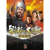 劉邦の大風歌-漢建国記- DVD-BOXII