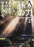 孫の力 第21号 2015年 01月号 [雑誌]