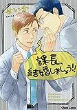 課長、結婚しましょう!! / せいか のシリーズ情報を見る