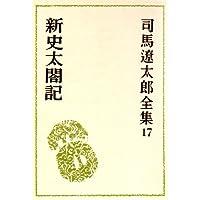 司馬遼太郎全集 (17) 新史太閤記