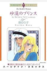 砂漠のプリンス (ハーレクインコミックス) Kindle版