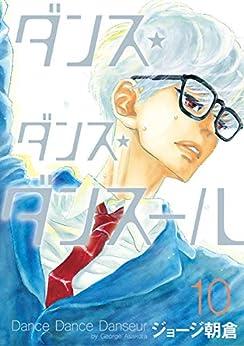 [ジョージ朝倉]のダンス・ダンス・ダンスール(10) (ビッグコミックス)