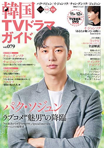 韓国TVドラマガイド(79) (双葉社スーパームック)