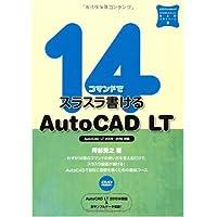 14コマンドでスラスラ書けるAutoCADLT (エクスナレッジムック いちばんやさしいCAD入門シリーズ 2)