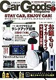 Car Goods Magazine - カーグッズマガジン - 2020年 7月号