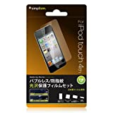 Simplism 2011年発売 iPod touch (4th) 液晶保護フィルム 気泡が抜けやすく貼付簡単 耐指紋・抗菌仕様 光沢 クリスタルクリア TR-PFSTCN-BLCC