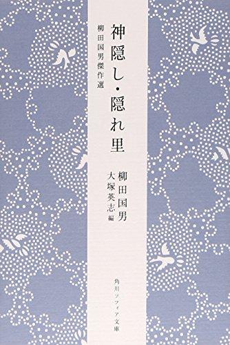 柳田国男傑作選 神隠し・隠れ里 (角川ソフィア文庫)