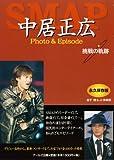SMAP 中居正広 Photo&Episode 挑戦の軌跡 (RECO BOOKS) [単行本(ソフトカバー)] / 金子 健, Jr.倶楽部 (著); アールズ出版 (刊)