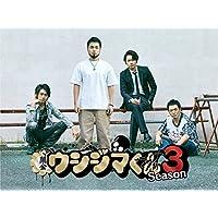 ドラマ「闇金ウシジマくん Season3」