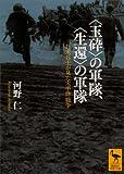 〈玉砕〉の軍隊、〈生還〉の軍隊 日米兵士が見た太平洋戦争 (講談社学術文庫)