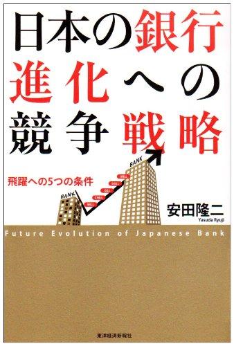 日本の銀行進化への競争戦略―飛躍への5つの条件