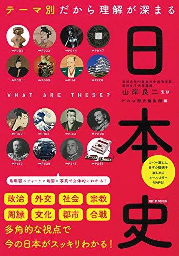 テーマ別だから理解が深まる 日本史