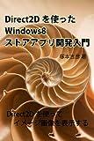 Direct2Dを使ったWindows8ストアアプリ開発入門