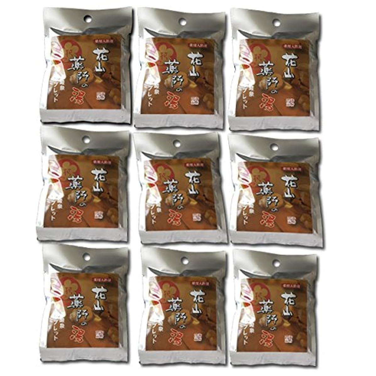 ガイドかわす富豪入浴剤 炭酸泉 和歌山 花山温泉の温泉分析値を元に配合して作られたタブレット9個 薬用
