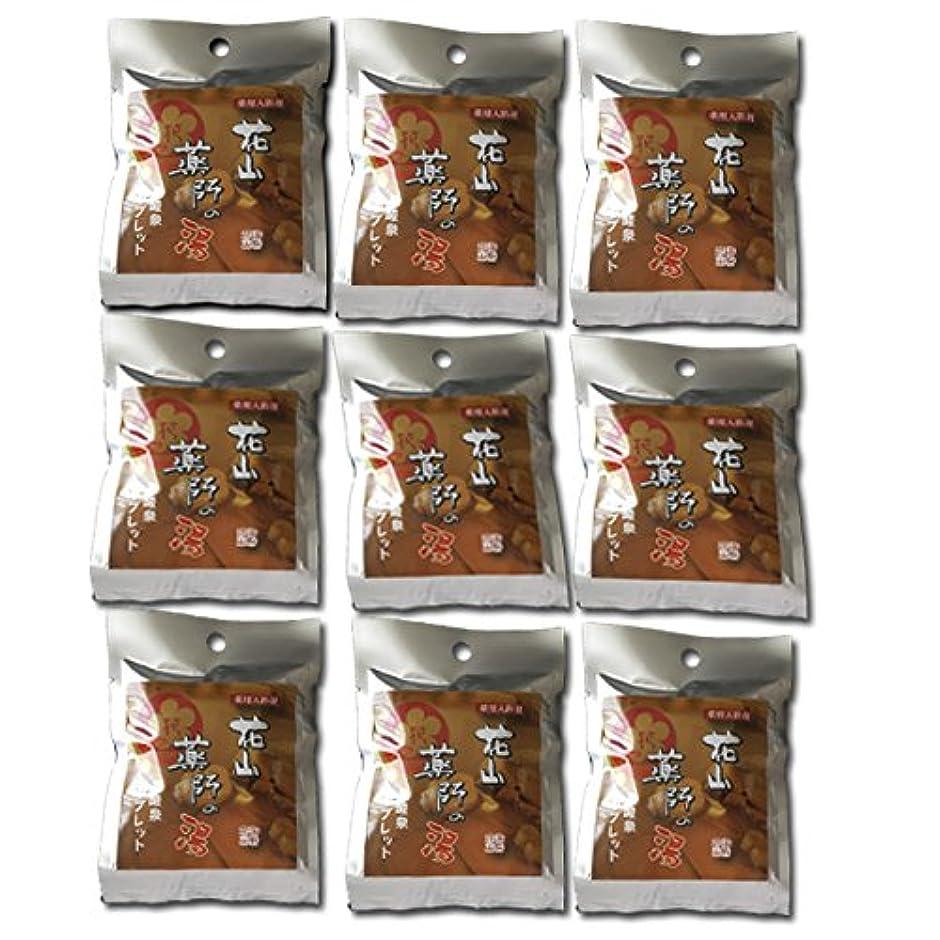 ピグマリオン銀行状入浴剤 炭酸泉 和歌山 花山温泉の温泉分析値を元に配合して作られたタブレット9個 薬用
