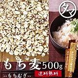 自然の都タマチャンショップ もち麦500g (国産・無添加)
