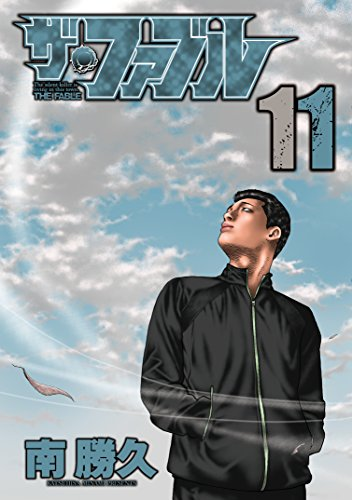 [南勝久]のザ・ファブル(11) (ヤングマガジンコミックス)