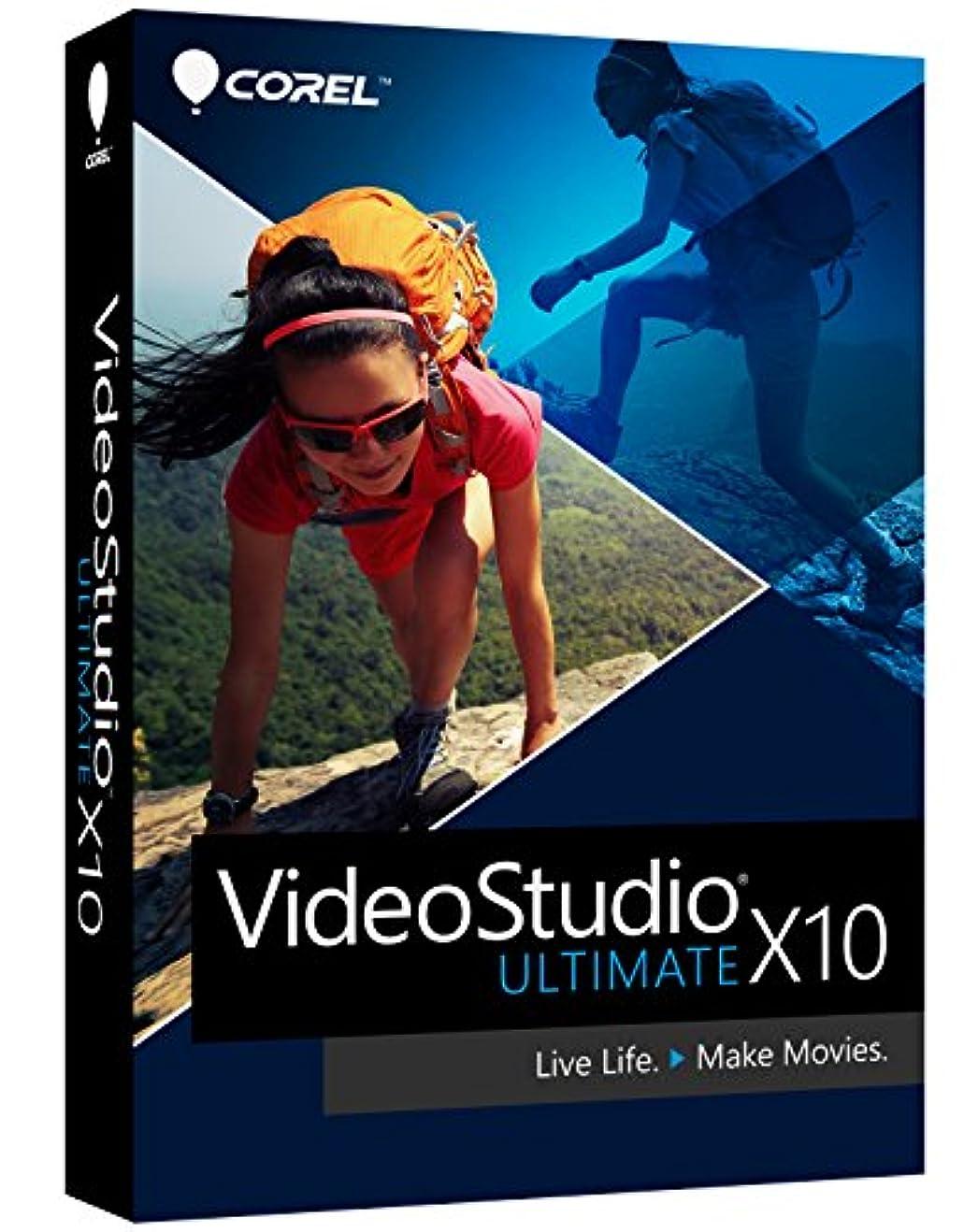 日記補助代表するVSPRX10ULMLMBAM PC用Corel VideoStudio Ultimate X10ビデオ編集スイート(旧バージョン)