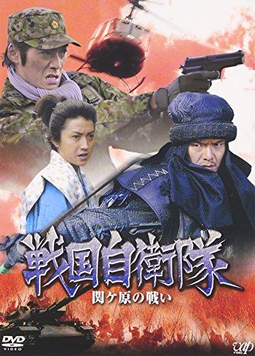 戦国自衛隊 関ヶ原の戦い [DVD]の詳細を見る