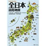 ライトマップル 全日本 道路地図 (ドライブ 地図   マップル)