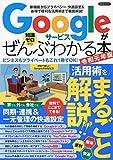 Googleサービスがぜんぶわかる本 令和元年版 (洋泉社MOOK)