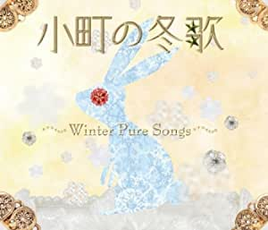 小町の冬歌 ~WINTER PURE SONGS~