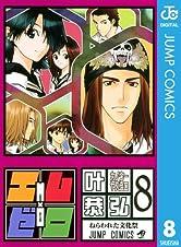 エム×ゼロ 8 (ジャンプコミックスDIGITAL)