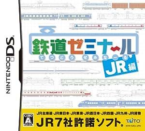 鉄道ゼミナール -JR編-