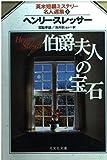 伯爵夫人の宝石―英米短編ミステリー名人選集〈3〉 (光文社文庫)