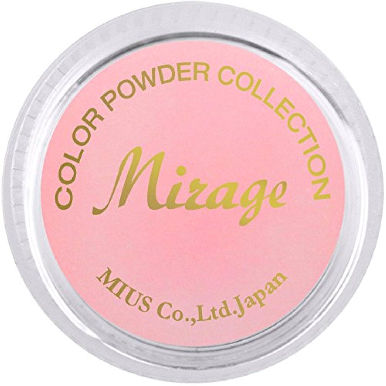 添付主張する絞るMirage カラーパウダー7g N/PGS-1