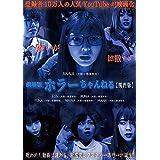 ホラーちゃんねる【関西版】 [DVD]