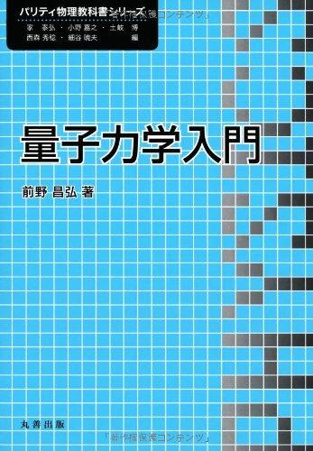 量子力学入門 (パリティ物理教科書シリーズ)の詳細を見る
