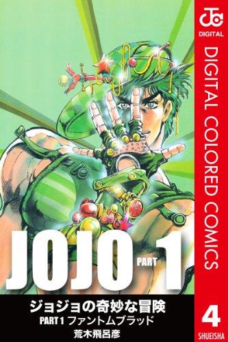 ジョジョの奇妙な冒険 第1部 カラー版 4 (ジャンプコミックスDIGITAL)の詳細を見る