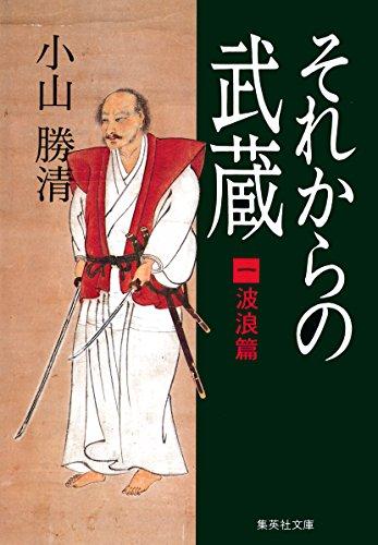 それからの武蔵(一)波浪篇 (集英社文庫)