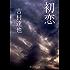 初恋 (角川ホラー文庫)