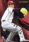 カルビー2017 プロ野球チップス スターカード ゴールドサインパラレル No.S-09 松井裕樹