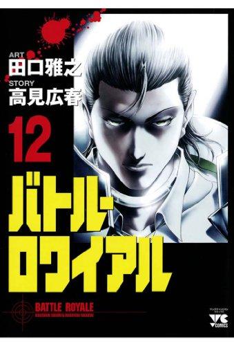 バトル・ロワイアル(12) (ヤングチャンピオン・コミックス)