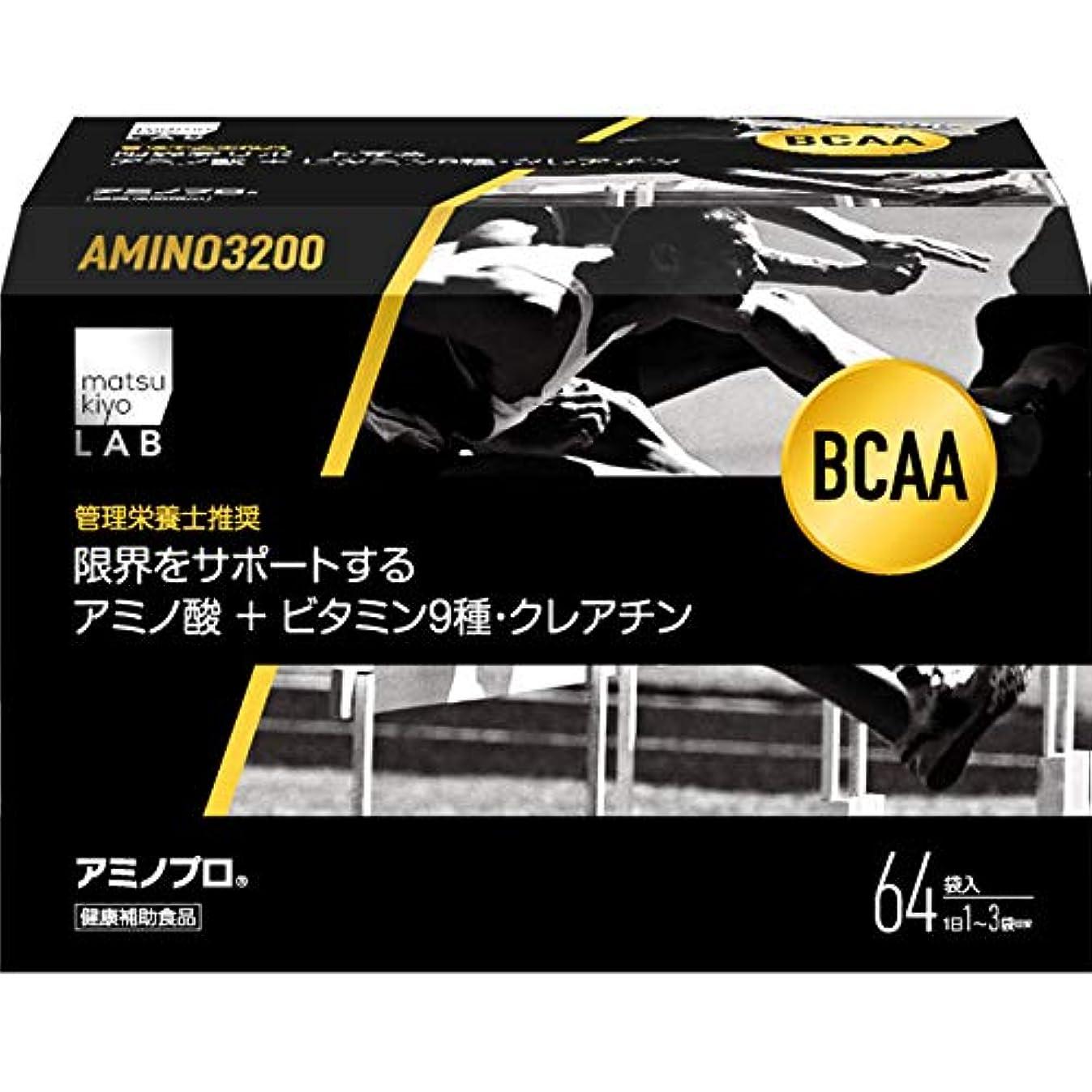 ヤング嬉しいですヒロインmatsukiyo LAB アミノプロ 64包