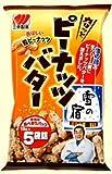 三幸製菓 ピーナッツバター 95g×6袋 -