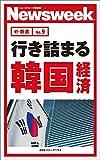 行き詰まる韓国経済(ニューズウィーク日本版e-新書No.9) 画像
