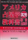 アメリカ占星学教科書 第2巻