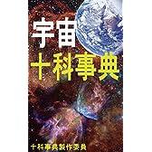 宇宙十科事典