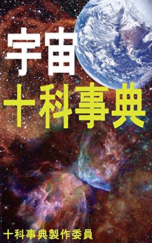 宇宙十科事典の詳細を見る